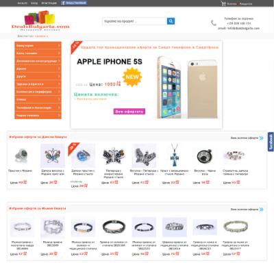 Нашето портфолио включващо завършени проекти за онлайн електронен магазин - DealsBulgaria