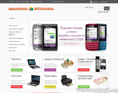 Наскоро изработихме платформа за електронна търговия - Онлайн Мол позволяваща на търговци от различни браншове да публикуват своите продукти на едно място