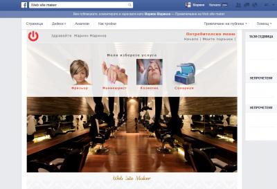 Приложение за Фейсбук страница на Спа център, Салон за красота или Фризьорски салон