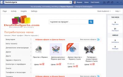 IT услуги - приложения за Фейсбук и фирмени страници