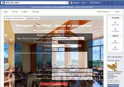 IT услуги - приложения за Фейсбук страница на заведение - форма за резервация на маса