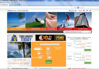 """Нашето портфолио - фирмен уеб сайт за хотелски резервации """"Allbghotels"""