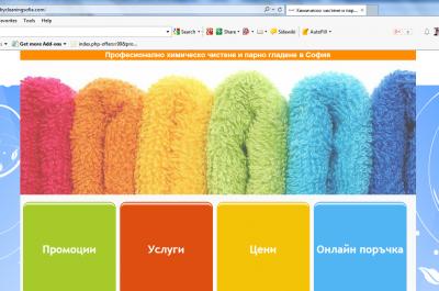 Нашето портфолио - фирмен уеб сайт на химическо чистене JLUX от гр