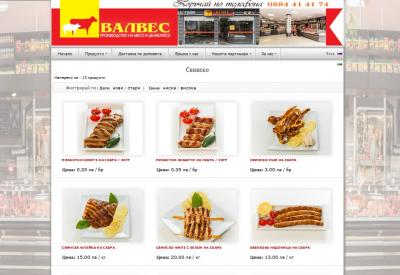 Проект: Фирмен сайт на ВалВес ООД в който можете да направите своята поръчка на месо, месни продукти както и на храна за вкъщи с доставка до всеки адрес в гр