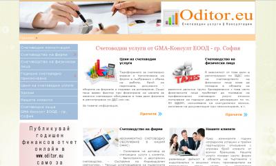 Проект - изграждане на фирмен уеб сайт на счетоводна къща