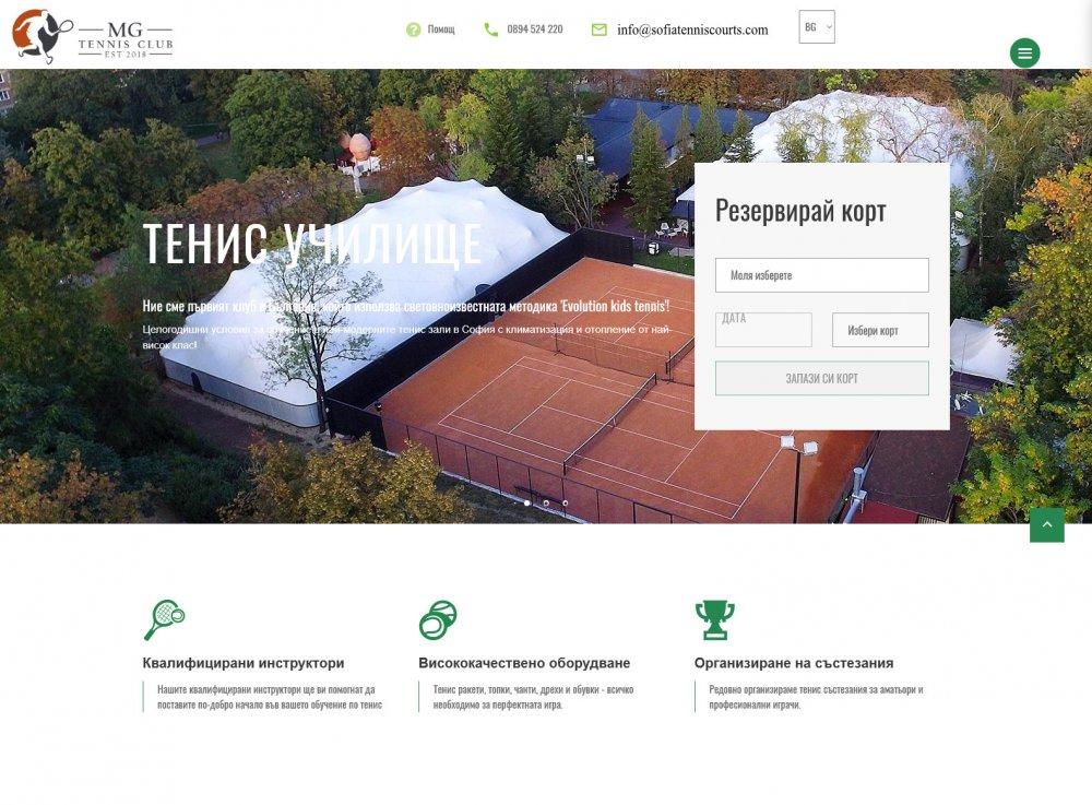 Административен софтуер за организиране дейността на спортен клуб
