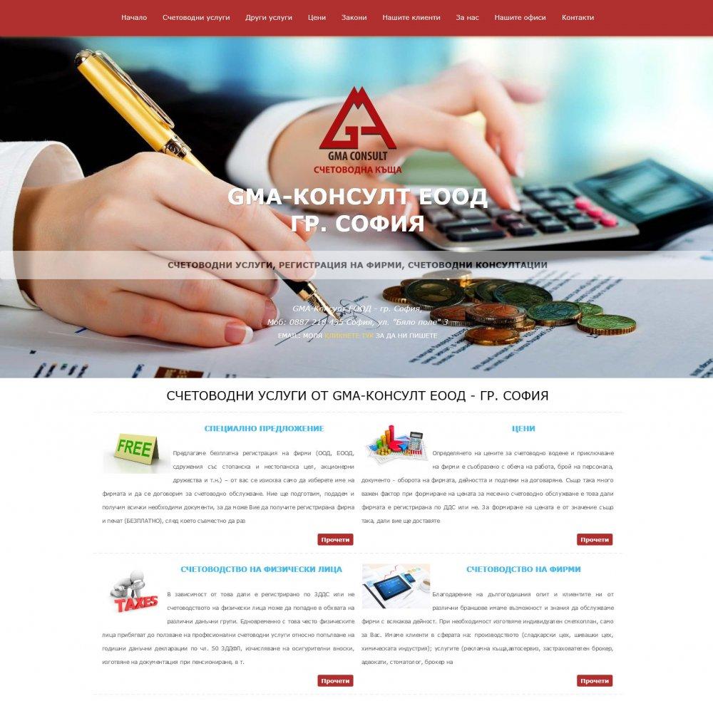 Фирмен сайт за счетоводна къща GMA-Консулт ЕООД