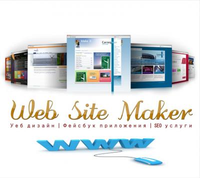 IT услуги - изработка на фирмен уеб сайт