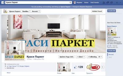 Изработка на Facebook страници и приложения
