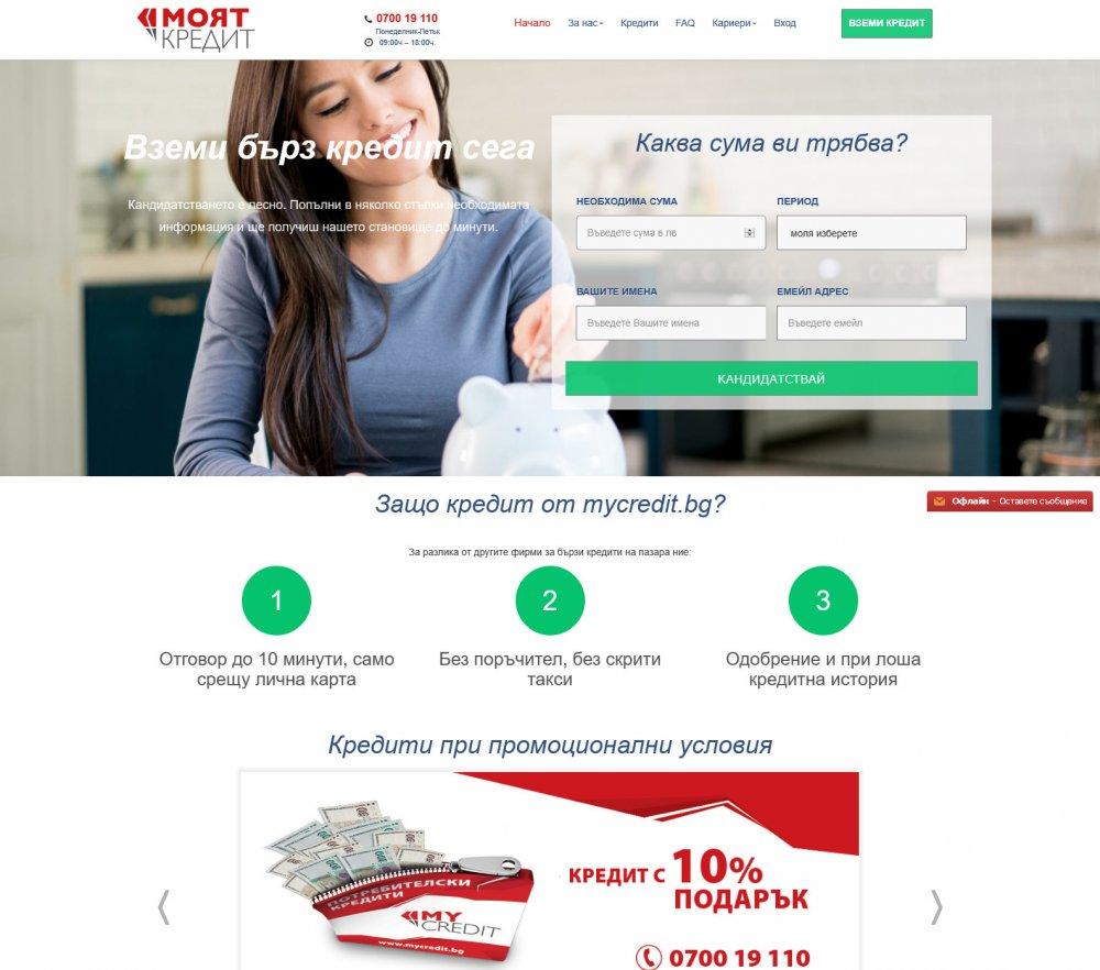 Изработка на фирмен сайт на фирма за бързи кредити