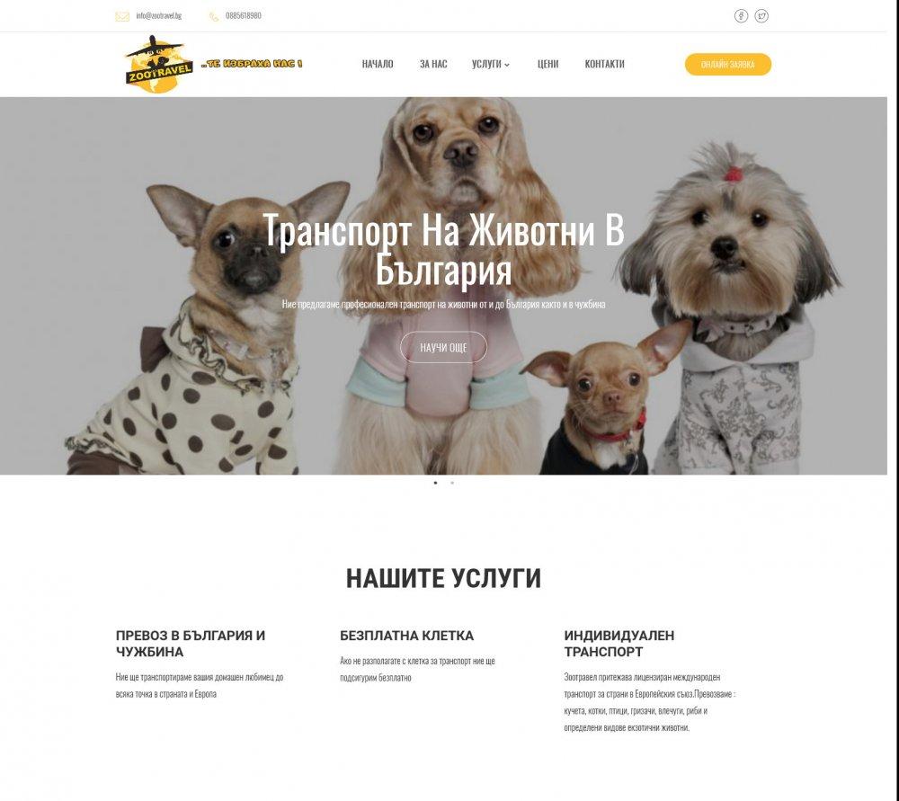 Изработка на фирмен сайт за превоз на животни в България и Западна Европа
