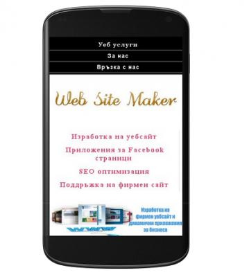 Изработка на мобилна версия на сайт
