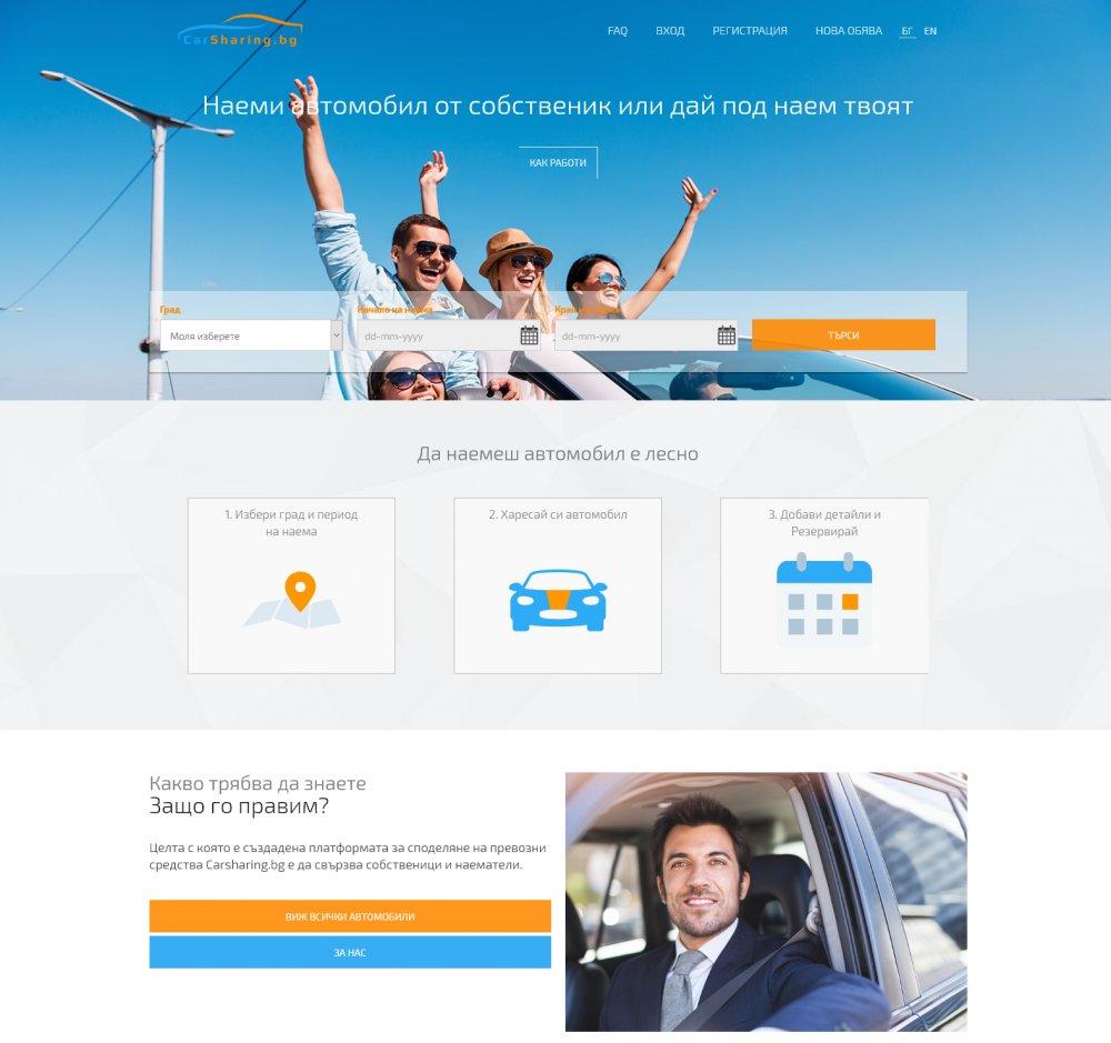 Изработка на софтуер / платформа за споделяне на превозни средства