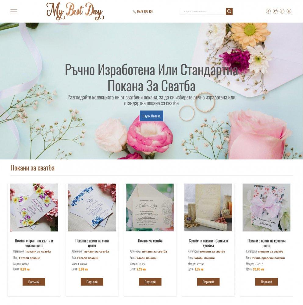 Онлайн магазин за аксесоари MyBestDay.eu