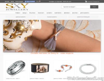 Нашето портфолио от завършени проекти:  Онлайн магазин за бижута - SXY