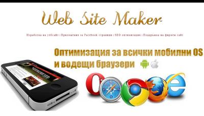 За Web Site Maker
